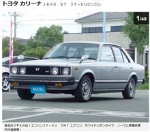 足のいいやつ トヨタ・カリーナセダン1800ST‐EFI