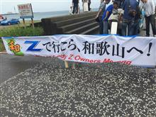 Zでいこら和歌山へ2016(`_´)ゞ
