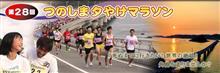 第28回つのしま夕やけマラソン
