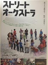 『ストリート・オーケストラ』観てきました。粗いけど力強く、訴えてくる映画。なかなかの力作!!
