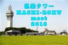 邑楽タワー HACHI-ROKU meet 2016 へ行ってきました\(^o^)/