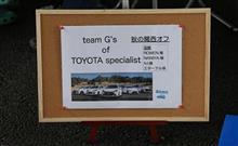10月9日 team G's 秋の関西オフ