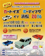 カートイズミーティング イン 浜松 2016