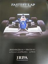 FASTEST LAP 日本レース写真家協会写真展