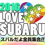 2016 LOVE SUBARU スバルだよ全員集合 お疲れさまでした