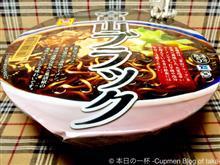 ブログ更新通知(東洋水産「マルちゃん 富山ブラック」)