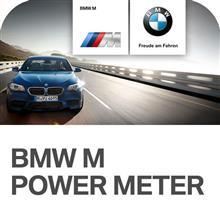 BMW Mパワーメーターを使ってみた!