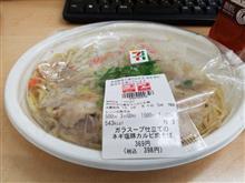 セブンで弁当【ガラスープ仕立てのネギ塩豚カルビ焼そば】!