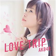 AKB48 「LOVE TRIP/しあわせを分けなさい」 発売記念大握手会@横浜 #161009