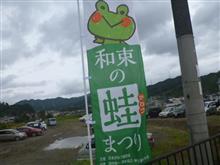 和束の蛙まつり