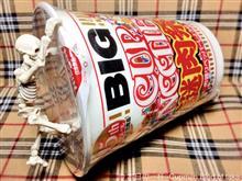 """ブログ更新通知(日清食品「カップヌードルビッグ """"謎肉祭"""" 肉盛りペッパーしょうゆ」)"""