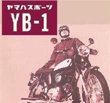 YB-1 ⭐︎ クラッチレバーの遊びが急に増えた事件その2。