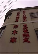 神奈川及び東京二十三区外拉麺十番勝負(肆)