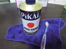 ピカールでピアス磨き(^_^)