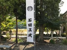 石田三成ゆかりの地