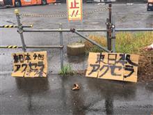 第4回東日本アクセラオフ!