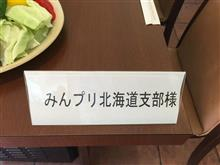 みんプリ ラストオフ 支笏湖ツーリング