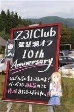 Z31 琵琶湖オフ 2016