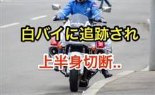 <電柱ワイヤ激突>バイク男性、上半身切断