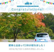 愛車と出会って2年!(*´艸`*)