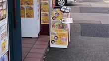 3日間 ¥500フェア