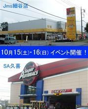 今週末は、Jms細谷店(栃木県)とSA久喜(埼玉県)でイベントです!
