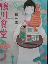 【鴨川食堂】柏井壽