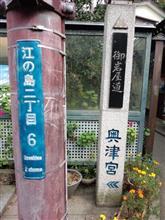 江の島え~の~シマ!(゚∀゚)