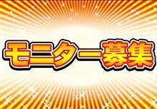 ☆モニター募集第④弾!☆