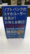 SUPER FRIDAY!! 2週目(´∀`*)ウフフ