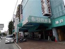 湯-3162 神戸クアハウス 神戸市中央区移動