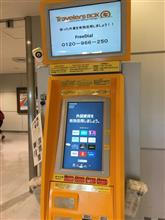 Travelers box@成田空港