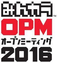 みんカラオープンミーティング2016in山中湖 明日開催です!