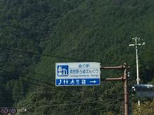 道の駅奥熊野古道本宮