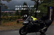 2016年10月8~10日 福島~新潟ツーリング(2日目)YOUTUBE