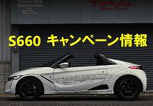S660コーナー 更に充実!