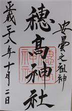 穂高神社(里宮)
