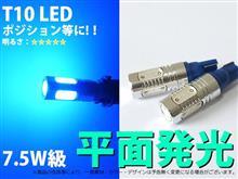 ★T10 7.5W級 平面発光ブルー 爆光です!!