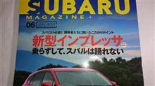 SUBARU MAGAZINE vol.06買いました(^^)