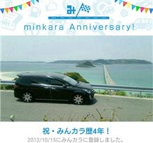 祝・みんカラ歴4年!      イツノマニカ((((;゜Д゜)))