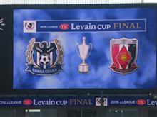 2016  YBCルヴァンカップ決勝 浦和レッズvsガンバ大阪