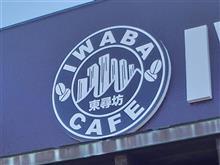 話題のカフェに行ってみた w