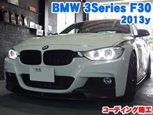BMW 3シリーズセダン(F30) コーディング施工