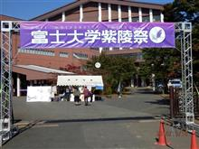 富士大学学園祭へ。