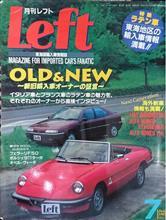 不定期連載 月刊レフトを振り返る 第十五回