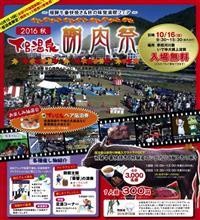 謝肉祭 in 下呂温泉