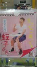 蛭子さんカレンダー
