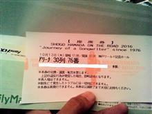 Journey of a shogo's fan  ~ON THE ROAD 2016 in 神戸~ その弐