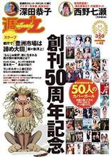 週刊プレイボーイ創刊50周年。