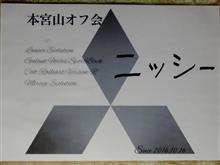 本宮山オフ会♪